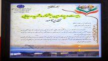 تجلیل از مدیر عامل فولاد هرمزگان در جشنواره شهید رجایی