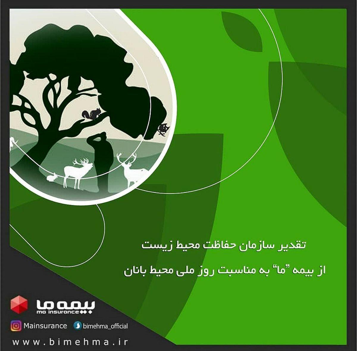 """تقدیر سازمان حفاظت محیط زیست از بیمه """"ما"""" به مناسبت روز ملی محیط بان"""