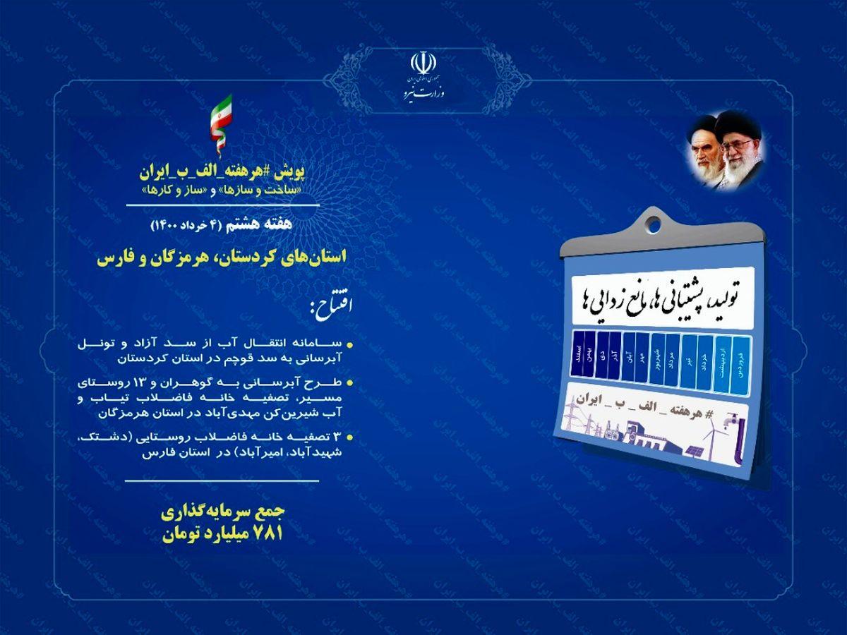 سامانه انتقال آب سد آزاد به دشتهای قروه و دهگلان فردا افتتاح میشود