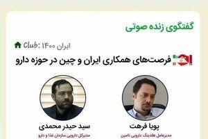 ظرفیتهای همکاری ایران و چین در حوزه دارو