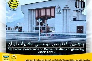 پنجمین کنفرانس مهندسی مخابرات ایران با حمایت ایرانسل برگزار میشود
