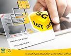 خرید آنلاین سیمکارت ایرانسل با اپلیکیشنهای بانکی امکانپذیر شد