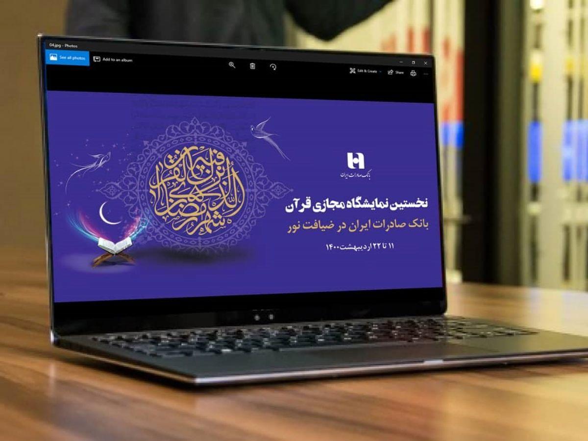برگزاری نخستین نمایشگاه مجازی قرآن کریم با عاملیت بانک صادرات