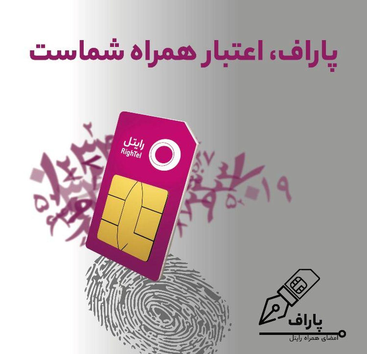 راهاندازی سرویس گواهی امضاء الکترونیکی بر روی سیمکارت در کشور