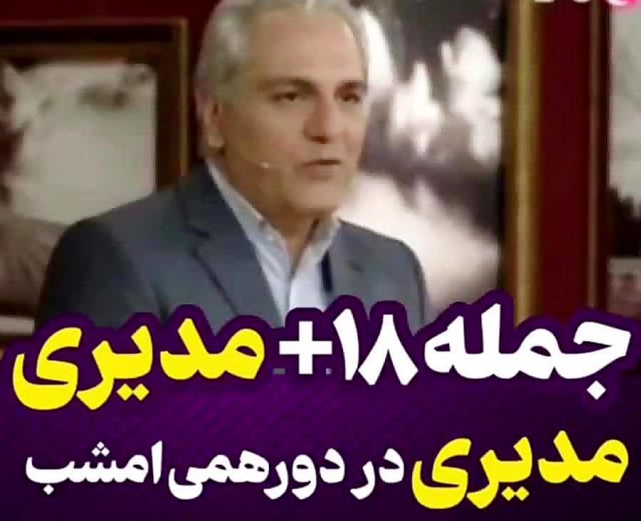 سوتی های باورنکردنی مهران مدیری + فیلم