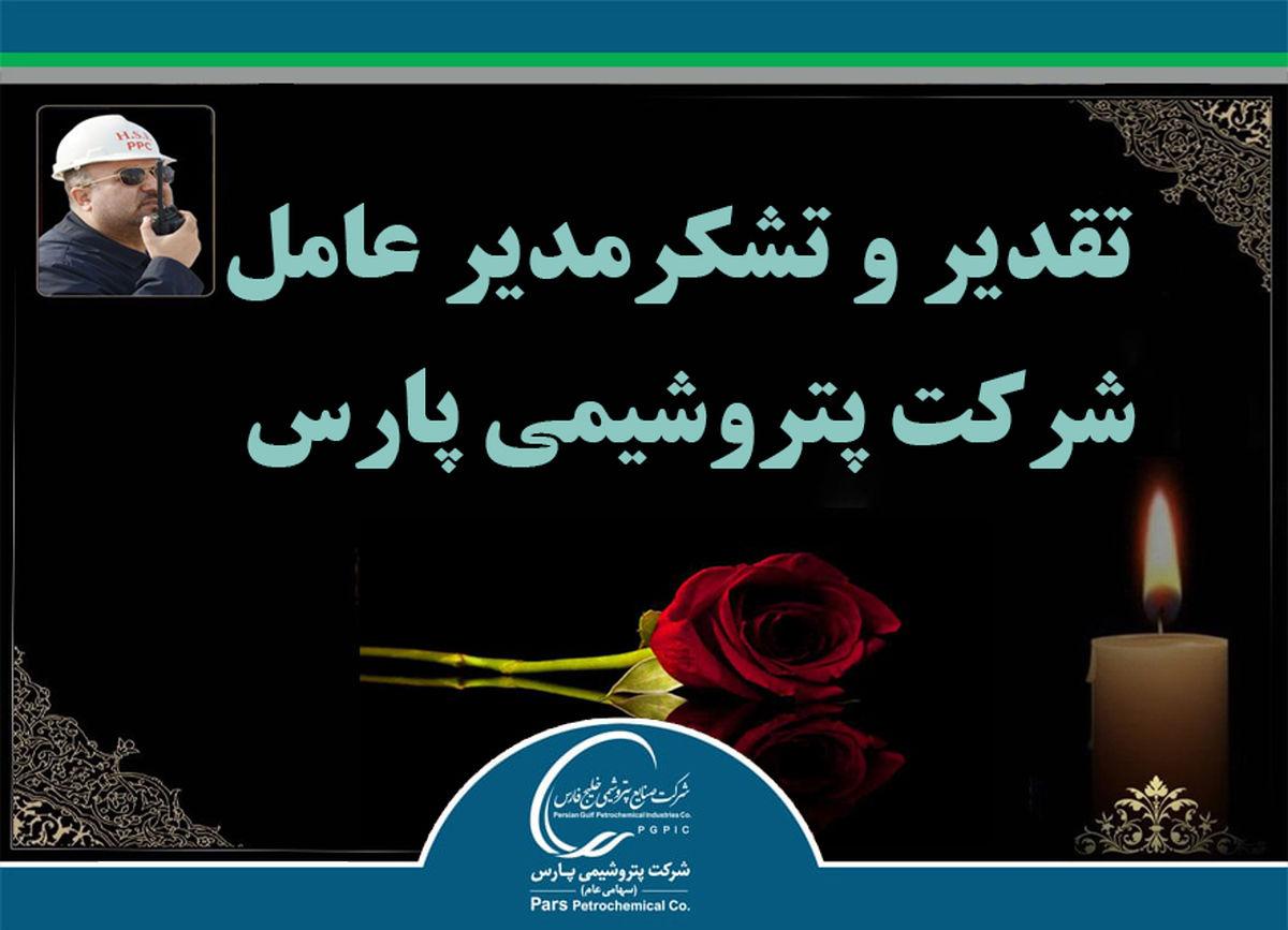 مدیر عامل شرکت پتروشیمی پارس از ابراز همدردی به مناسبت درگذشت مهندس شریفی کیا، تقدیر کرد