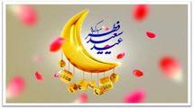 هدیۀ شادباش ایرانسل به مناسبت عید سعید فطر