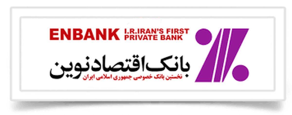 بهروزرسانی سرویسهای الکترونیکی بانک اقتصادنوین همزمان با تغییر ساعت رسمی کشور