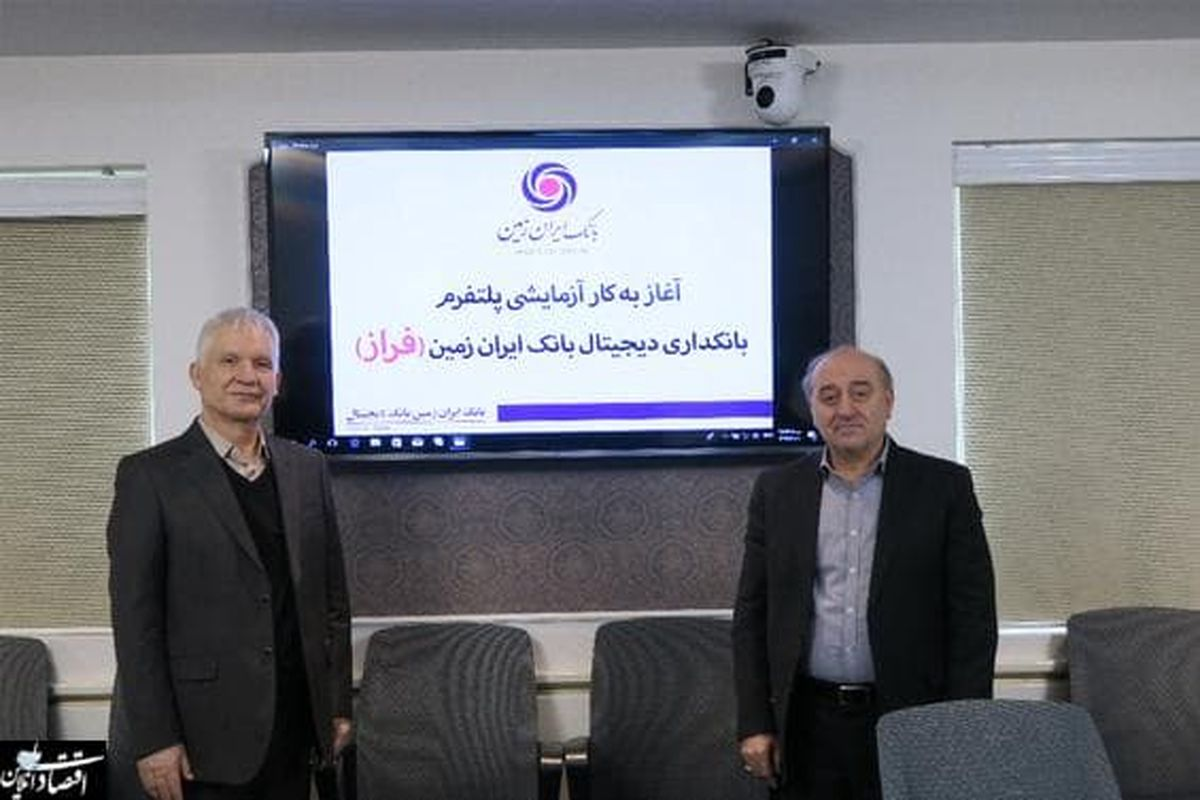 ورود بانک ایرانزمین با برنامهریزی در دنیای دیجیتال