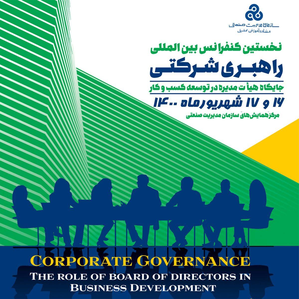 نخستین کنفرانس بین المللی راهبری شرکتی