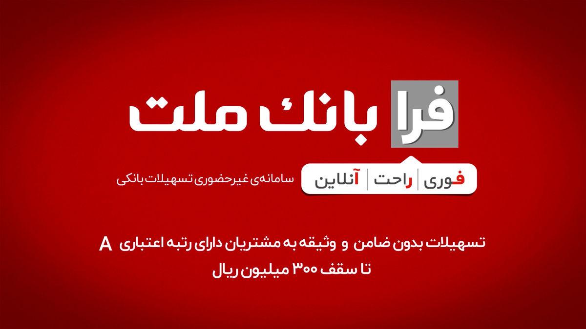 فرابانک ملت 10 هزارتایی شد