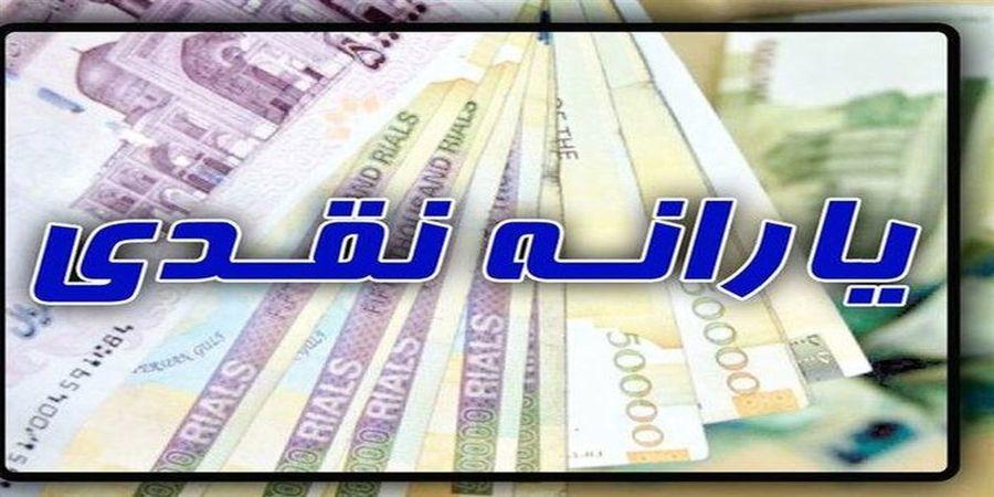 اعلام زمان واریز یارانه نقدی تیر ماه ۱۴۰۰