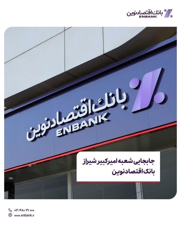 جابجایی شعبه امیرکبیر شیراز بانک اقتصادنوین