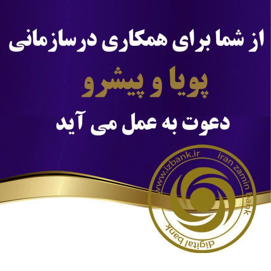 بانک ایران زمین، برای فعالیت در سازمانی پیشرو دعوت به همکاری می کند