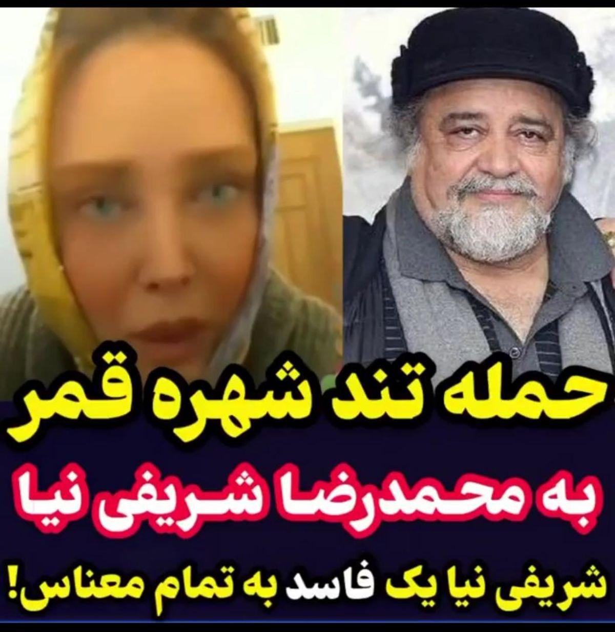 شهره قمر فساد محمدرضا شریفی نیا را فاش کرد + فیلم لورفته