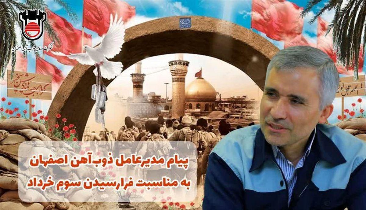 ذوب آهن ، پل پیروزی در آزاد سازی خرمشهر