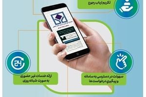 پیشخوان ارتباط ارباب رجوع سازمان اموال تملیکی راه اندازی شد