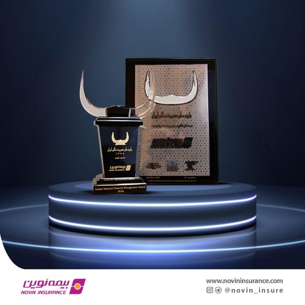 کسب جایزه مدیریت مالی توسط بیمه نوین برای چهارمین سال پیاپی