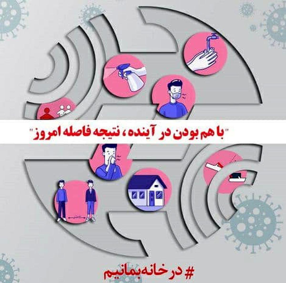 ادارات مخابرات ستاد و مناطق تهران و البرز تا یکشنبه آینده تعطیل است