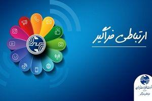 فرافکنی، داستان نافرجام در وزارت ارتباطات