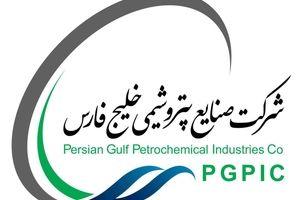 ۴۴۶ نفر به خانواده بزرگ گروه صنایع پتروشیمی خلیج فارس اضافه شدند